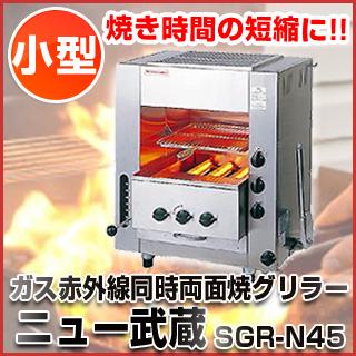 『 焼き物器 グリラー 』アサヒサンレッド ガス赤外線グリラー同時両面焼 ニュー武蔵 SGR-N45[小型]13A【 メーカー直送/代金引換決済不可 】