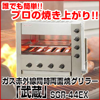 『 焼き物器 グリラー 』アサヒサンレッド ガス赤外線グリラー同時両面焼 「武蔵」 SGR-44EX 13A【 メーカー直送/代金引換決済不可 】