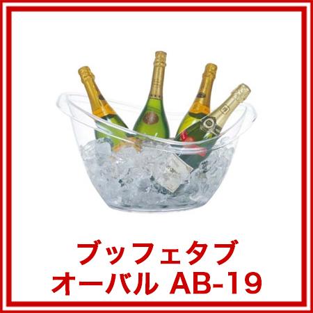 【まとめ買い10個セット品】 ブッフェタブ オーバル AB-19