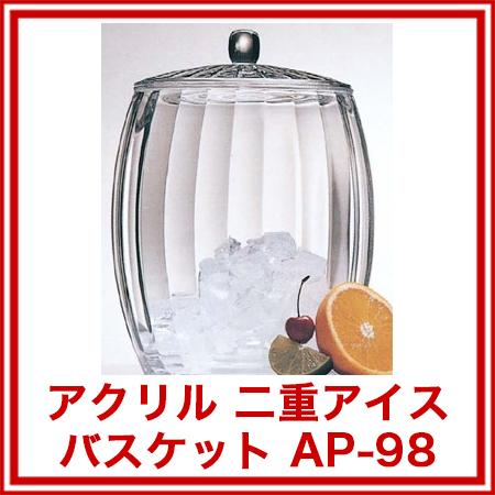 【まとめ買い10個セット品】 アクリル 二重アイスバスケット AP-98