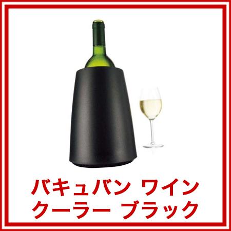 【まとめ買い10個セット品】 バキュバン ワインクーラー ブラック 【 ワインクーラーカクテルワインクーラーおすすめアイスクーラーワイン冷やす入れ物おしゃれワインボトルクーラー氷クーラーワイン冷やす道具ワインを冷やす入れ物クーラーお酒ワイン冷やす容器 】