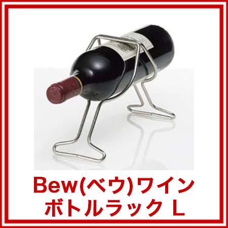 【まとめ買い10個セット品】 Bew(ベウ)ワインボトルラック L