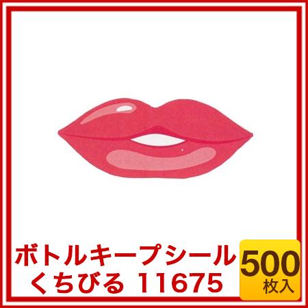 【まとめ買い10個セット品】 ボトルキープシール くちびる(500枚入)11675 sale