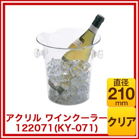 【まとめ買い10個セット品】 アクリル ワインクーラー 122071(KY-071)クリア φ210 【 ワインクーラーカクテルワインクーラーおすすめアイスクーラーワイン冷やす入れ物おしゃれワインボトルクーラー氷クーラーワイン冷やす道具クーラーお酒ワイン冷やす容器 】