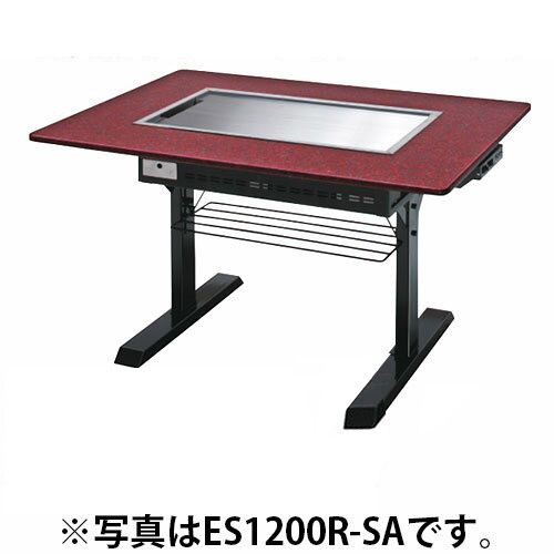 【業務用】業務用 電気式 お好み焼きテーブル 4人掛け 洋卓 ES1200R-SB 1200×800×330 【 メーカー直送/後払い決済不可 】