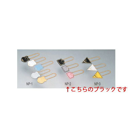 【 ボトル札 [アイビー] NP-2 ブラック 】【 厨房器具 製菓道具 おしゃれ 飲食店 】 【ECJ】