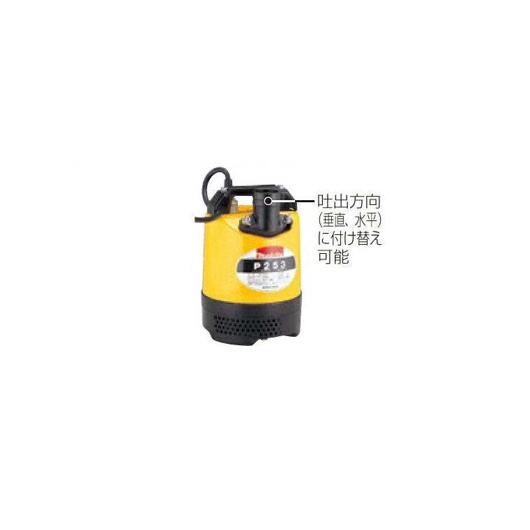 【業務用】【 マキタ 電動工具 】 水中ポンプ 【P253】 【 DIY 作業用 工具 プロ 愛用 】