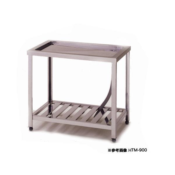 【業務用】東製作所 アズマ 業務用水切台 HTM-600 600×600×800 【 メーカー直送/後払い決済不可 】