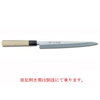 【業務用】【和包丁 フグ引 刺身包丁】シェフ和包丁ふぐ引 330mm