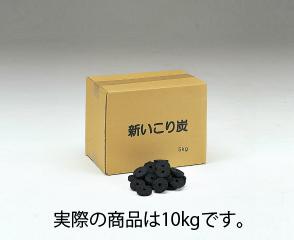 和食器 新いこり炭(カット) 10kg 35K518-03 まごころ第35集 【キャンセル/返品不可】【ECJ】