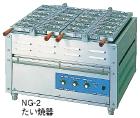 電気重ね合わせ式焼物器NG-2[2連式] 今川焼 φ74mm 【 メーカー直送/後払い決済不可 】 【 業務用 【 饅頭焼き機 】