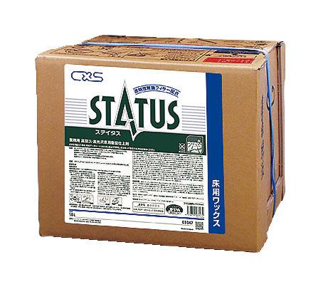 ジョンソン 高耐久・高光沢樹脂仕上剤 ステイタス 18L 【 業務用 【 フロアー 床 】