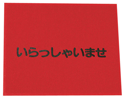 3M 文字入マット いらっしゃいませ 赤 【 業務用 【 玄関入口用マット 】