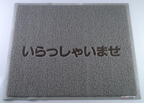 3M 文字入マット いらっしゃいませ グレー 【 業務用 【 玄関入口用マット 】