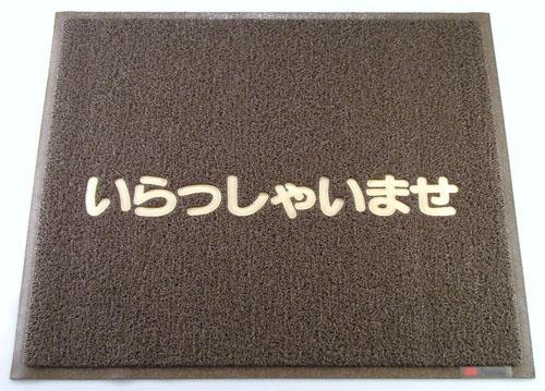 3M 文字入マット いらっしゃいませ 茶 【 業務用 【 玄関入口用マット 】