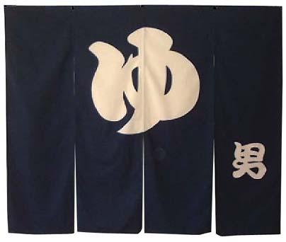 1間のれん ゆ 301-37 紺[男] 【 店舗備品 暖簾 のれん 】