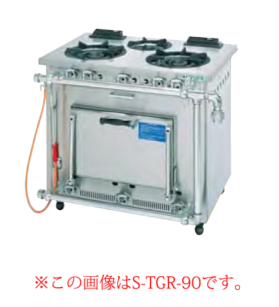 【業務用】タニコー ガスレンジ[スタンダードシリーズ] S-TGR-7545 【 メーカー直送/後払い決済不可 】