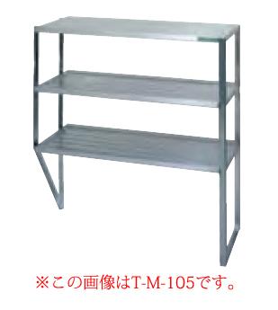 【業務用】タニコー 麺棚 T-M-115 【 メーカー直送/後払い決済不可 】
