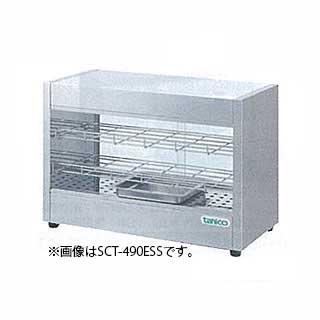 【業務用】タニコー 電気ホットショーケース 卓上タイプSCT-490ES 【 メーカー直送/後払い決済不可 】