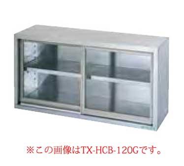 【業務用】タニコー tanico ガラス戸タイプ TX-HCB-90SG 【 メーカー直送/後払い決済不可 】