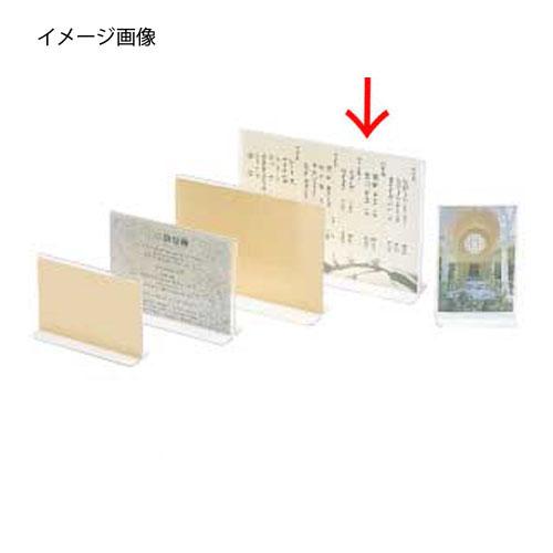 【まとめ買い10個セット品】シンビ メニュースタンド R-9無地 B5サイズ 【ECJ】
