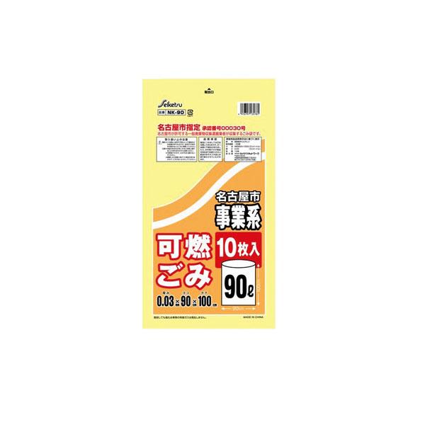 【即納】【まとめ買い10個セット品】 NK-90 名古屋市事業系指定袋 90L 可燃 10枚入×30冊 0.03mm×90cm×100cm 【ECJ】