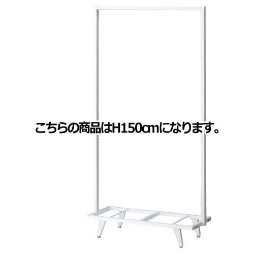 【まとめ買い10個セット品】 【業務用】tumiki フレームスチール脚タイプ W90cm H150cm【店舗什器 小物 ディスプレー 消耗品 店舗備品】【ECJ】
