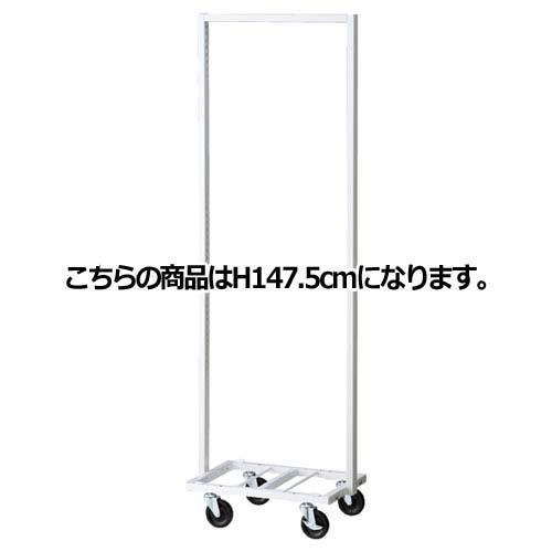 【業務用】tumiki フレームキャスター脚タイプ W60cm H147.5cm【店舗什器 小物 ディスプレー 消耗品 店舗備品】【ECJ】