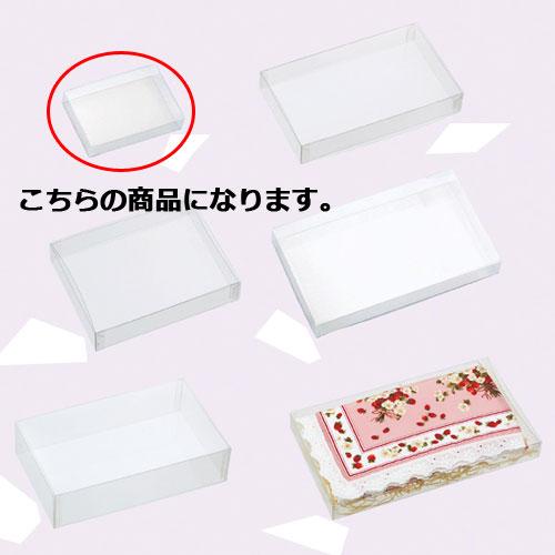 【まとめ買い10個セット品】 クリアボックス(かぶせ式) 長方形 12×8×2.5 10個【店舗什器 小物 ディスプレー ギフト ラッピング 包装紙 袋 消耗品 店舗備品】【ECJ】