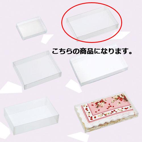 【まとめ買い10個セット品】 クリアボックス(かぶせ式) 長方形 15×8.5×2.5 10個【店舗什器 小物 ディスプレー ギフト ラッピング 包装紙 袋 消耗品 店舗備品】【ECJ】