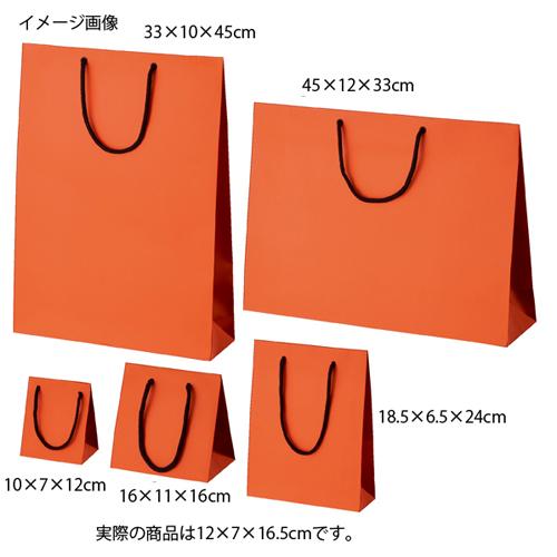 マット貼り紙袋 オレンジ 12×7×16.5 50枚【ECJ】