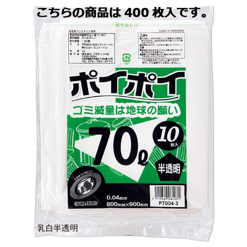【まとめ買い10個セット品】 ゴミ袋 70L(0.04mm厚) 乳白半透明 400枚【店舗什器 小物 ディスプレー ギフト ラッピング 包装紙 袋 消耗品 店舗備品】【ECJ】