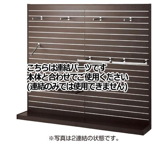 【業務用】リスタ壁面タイプ ダークブラウン W90cm 連結【店舗什器 パネル ディスプレー 棚 店舗備品】【ECJ】