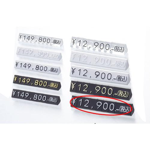 プライスキューブ L 黒/白文字【店舗什器 小物 ディスプレー 価格 プライス 店舗備品】【ECJ】