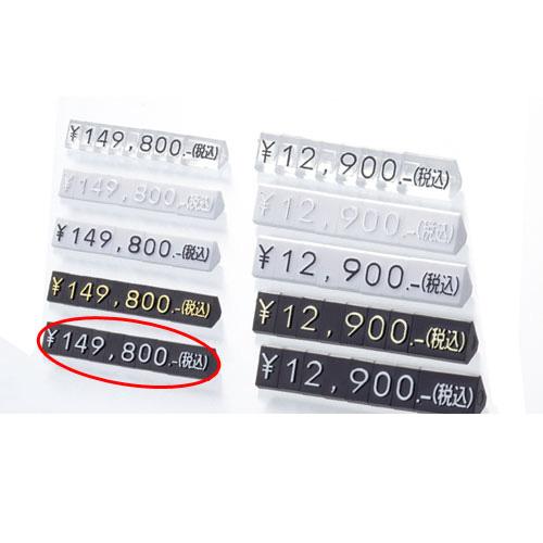【まとめ買い10個セット品】 プライスキューブ S 黒/白文字【店舗什器 小物 ディスプレー 価格 プライス 店舗備品】【ECJ】