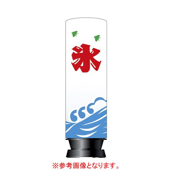 【まとめ買い10個セット品】 エア看板スリム型 かき氷 取替用バルーン 1枚 【ECJ】【 メーカー直送/後払い決済不可 】
