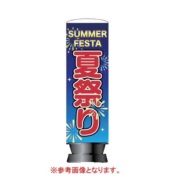 【まとめ買い10個セット品】 エア看板スリム型 夏祭り 取替用バルーン 1枚 【ECJ】【 メーカー直送/後払い決済不可 】