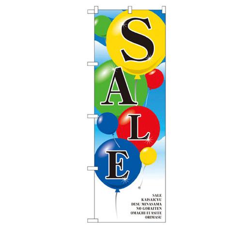 【まとめ買い10個セット品】 のぼり SALE バルーン SALE バルーン【店舗什器 小物 ディスプレー POP ポスター 消耗品 店舗備品】【ECJ】