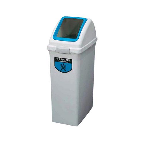 【まとめ買い10個セット品】 リサイクルトラッシュ 40リットル もえないゴミ 【メーカー直送/代金引換決済不可】【店舗什器 パネル ディスプレー 棚 店舗備品】【ECJ】