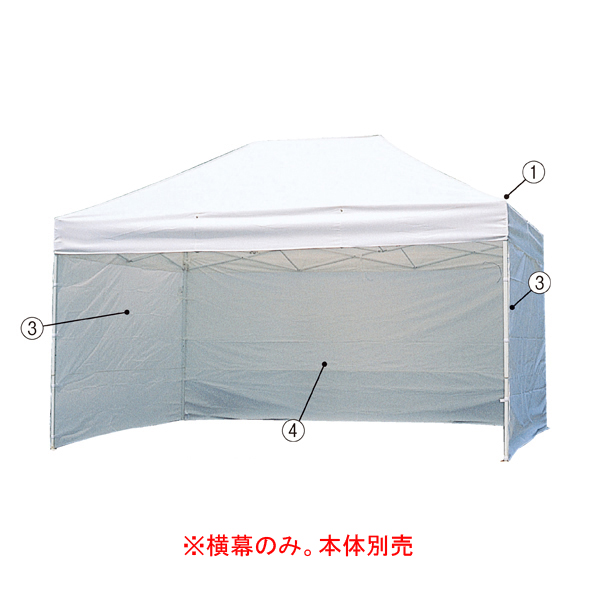 【まとめ買い10個セット品】 ワンタッチイベントテント 横幕 6m 【ECJ】