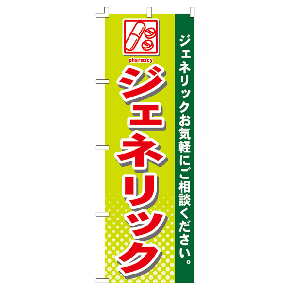 【まとめ買い10個セット品】 のぼり ジェネリッグ 【ECJ】