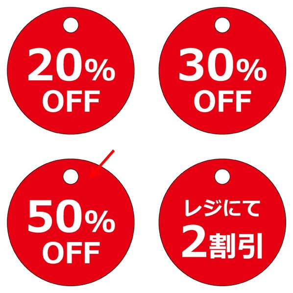 【まとめ買い10個セット品】 ハンガーネック用ポップ 50%OFF 200枚 【ECJ】