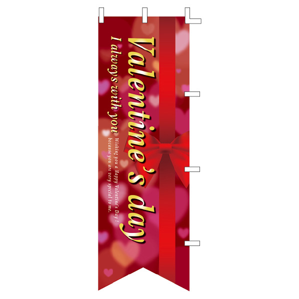【まとめ買い10個セット品】 バレンタインデーリボン のぼり1枚 【バレンタインデー 飾り イベント 装飾】 【ECJ】