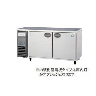【業務用】福島工業 フクシマ 業務用冷蔵庫 幅1500mm 奥行600mmタイプ YRC-150RE2