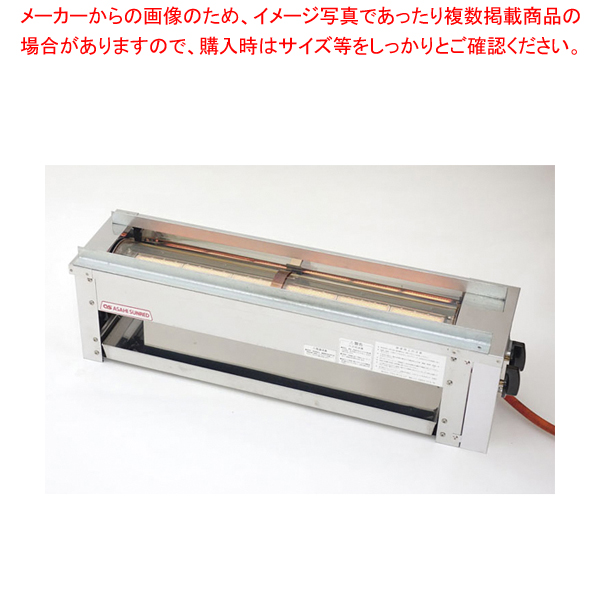 アサヒ うなぎ串焼器(大) SG-12N 都市ガス 13A 【ECJ】