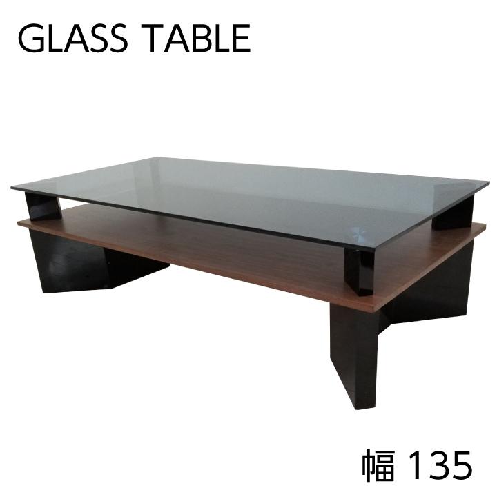 ガラステーブル 135cm幅 ローテーブル センターテーブル コーヒーテーブル カフェテーブル ガラス ブラック 黒色 高級感 おしゃれ かわいい 送料無料