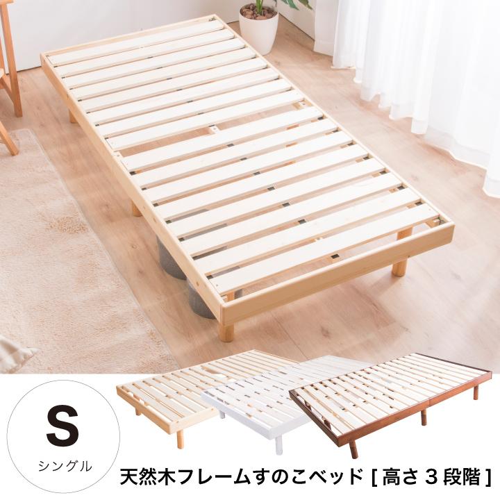 ベッド フレーム シングル すのこベッド 脚 高さ調整 木製 ベッドフレーム 天然木 パイン すのこ 寝心地 白 ホワイト ナチュラル ブラウン 北欧 モダン シンプル 通気性 清潔 送料無料 格安 お手頃価格 通販