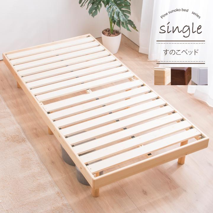 ベッド シングル すのこベッド フレームのみ スノコベッド 耐荷重200kg すのこベッド シングルベッド ノックダウン ベット 天然木パイン材 無垢 カントリー調 木製 ホワイト ナチュラル ダークブラウン 安い 人気 おしゃれ