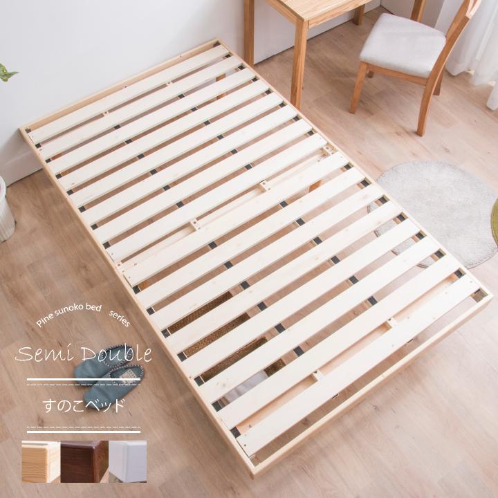 ベッド セミダブル すのこベッド フレームのみ スノコベッド 耐荷重200kg すのこベッド セミダブルベッド ノックダウン ベット 天然木パイン材 無垢 カントリー調 木製 ホワイト ナチュラル ダークブラウン 安い 人気 おしゃれ