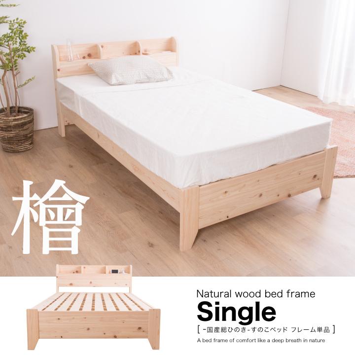 ベッド フレーム シングル すのこベッド 高さ調整 収納 棚 コンセント 木製 ベッドフレーム 天然木 ひのき 檜 ヒノキ すのこ 寝心地 ナチュラル シンプル 通気性 清潔 送料無料 格安 お手頃価格 通販